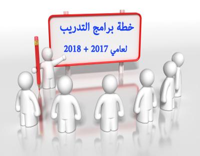 خطة البرامج التدريبية لعامي 2017/2018